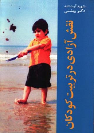 دانلود کتاب نقش آزادی در تربیت کودک اثر شهید بهشتی PDF