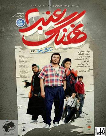 دانلود فیلم ایرانی نهنگ عنبر ۲ با کیفیت Full HD
