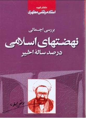 دانلود کتاب بررسی اجمالی نهضتهای اسلامی در صد ساله اخیر شهید مطهری