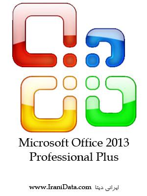 دانلود Microsoft Office 2013 Pro Plus 32 64 – نرم افزار آفیس ۲۰۱۳