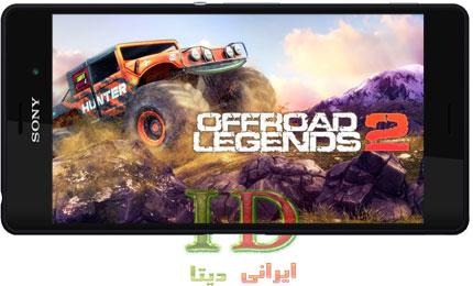 دانلود بازی Offroad Legends 2 برای اندروید – افسانه آفرود 2
