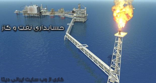 حسابداری نفت و گاز