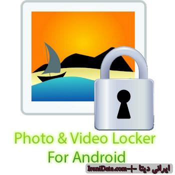 دانلود Photo & Video Locker برای اندروید – قفل کردن تصویر و فیلم