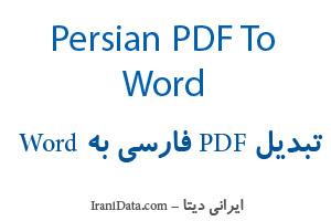 آموزش تبدیل PDF فارسی به Word