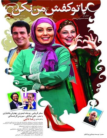 دانلود فیلم ایرانی پا تو کفش من نکن با کیفیت ۱۰۸۰p