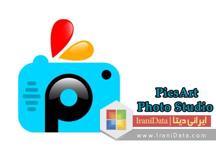 دانلود PicsArt Photo Studio 5.9.7 – نرم افزار ویرایش حرفه ای عکس برای اندروید