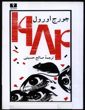 دانلود کتاب 1984 جرج اورول
