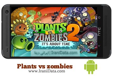 دانلود بازی Plants VS Zombies v1.2.0.1073 – گیاهان در برابر زامبی ها