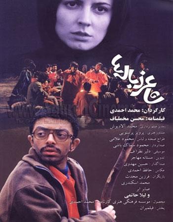 دانلود فیلم سینمایی شاعر زباله ها محمد احمدی ۱۳۸۴