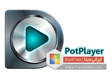 دانلود  PotPlayer 1.6.56815 X86/X64 – نرم افزار پخش مالتی مدیا
