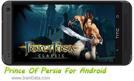 دانلود بازی شاهزاده ایرانی برای اندروید – Prince of Persia
