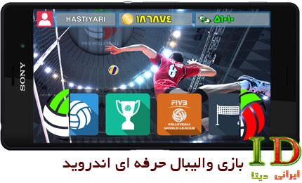 دانلود بازی والیبال حرفه ای اندروید – ساخت شده توسط جوانان ایرانی