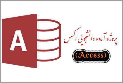 دانلود پروژه آماده دانشجویی Access (اکسس)