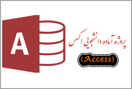 Access (اکسس)