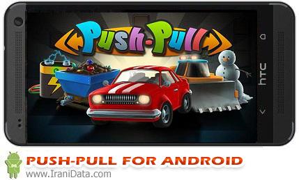 دانلود بازی Push-pull پازل هل دادن و کشیدن اجسام برای اندروید