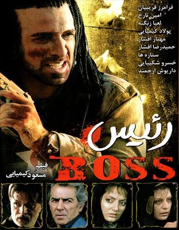 دانلود فیلم سینمایی رئیس 1385 مسعود کیمیایی با کیفیت بالا و لینک مستقیم