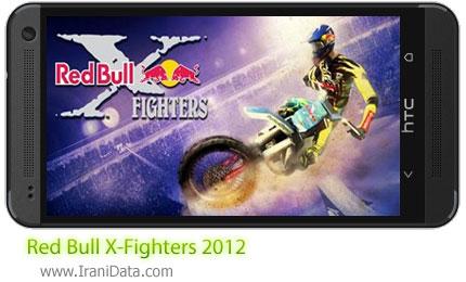 دانلود Red Bull X-Fighters 2012 – بازی موتور سواری برای اندروید