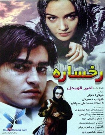 دانلود رایگان فیلم سینمایی رخساره 1380 با کیفیت بالا