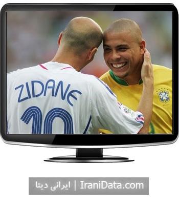 دانلود کلیپی جالب از رونالدوی برزیلی و زین الدین زیدان