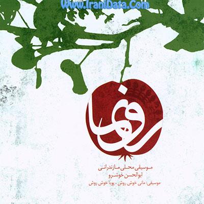 دانلود آلبوم رونما استاد ابوالحسن خوشرو