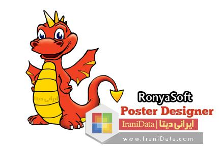 دانلود RonyaSoft Poster Designer 2.02.13 – نرم افزار طراحی و ساخت پوستر