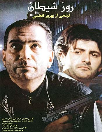 دانلود رایگان فیلم روز شیطان 1373 با کیفیت عالی و لینک مستقیم