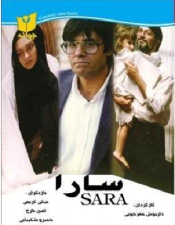 فیلم سارا