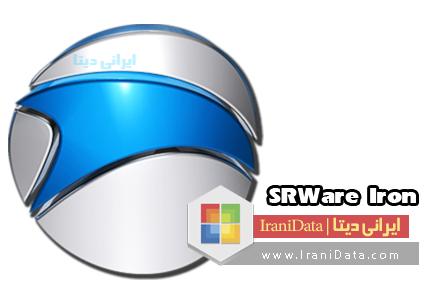دانلود SRWare Iron v45.0.2400.0 – مرورگر قدرتمند صفحات وب