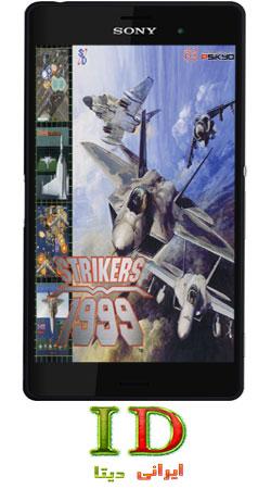 دانلود STRIKERS 1999 v1.1.2 – بازی هواپیمای جنگی اندروید