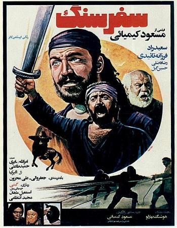 دانلود رایگان فیلم سفر سنگ ۱۳۵۶ مسعود کیمیایی با کیفیت بالا و لینک مستقیم
