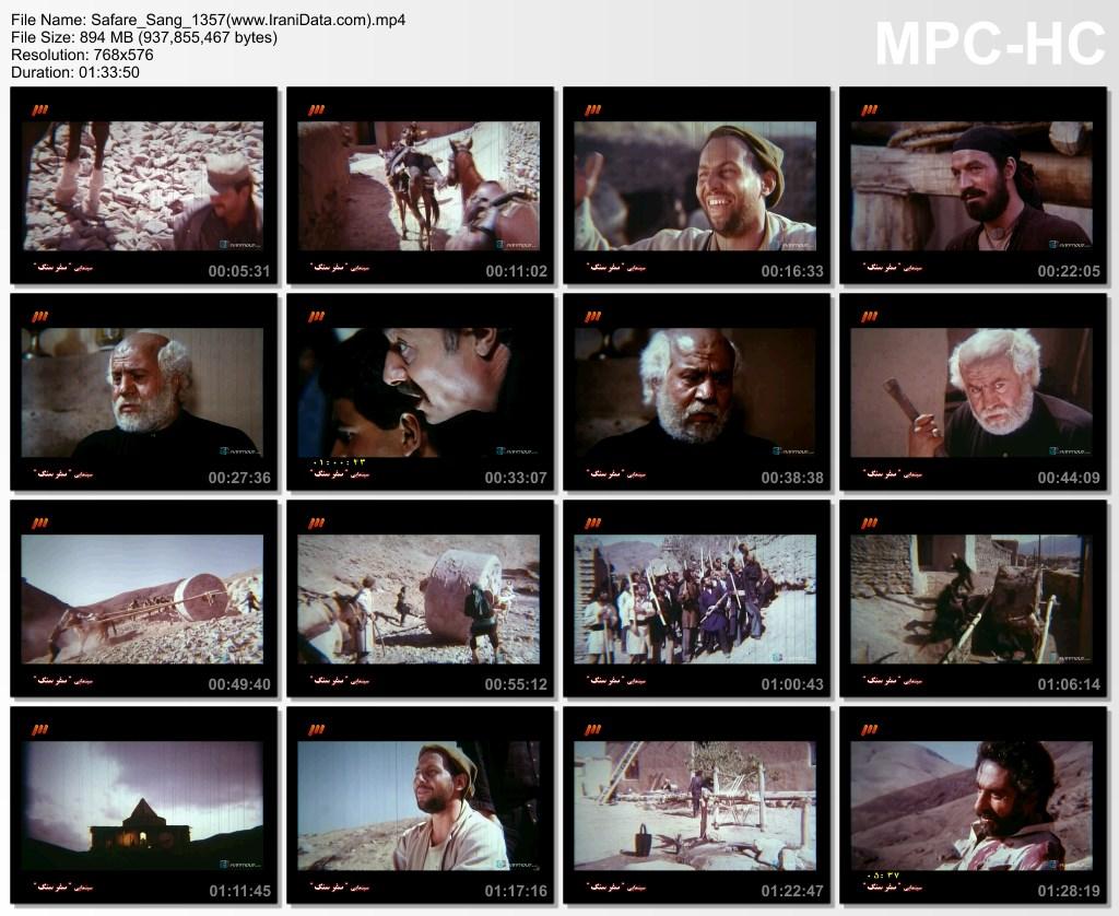 دانلود رایگان فیلم سفر سنگ 1356 مسعود کیمیایی با کیفیت بالا و لینک مستقیم