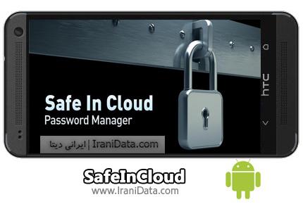 دانلود SafeInCloud Pro 8.3.4 – نرم افزار محافظت از اطلاعات برای اندروید