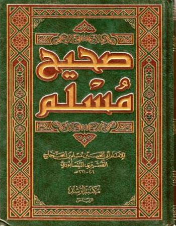 دانلود کتاب ترجمه شده صحیح مسلم در قالب PDF
