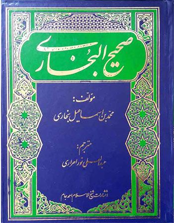 دانلود کامل کتاب صحیح بخاری (اصل و ترجمه فارسی) PDF