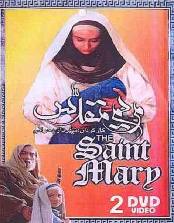دانلود رایگان سریال مریم مقدس 1379 با کیفیت بالا و لینک مستقیم