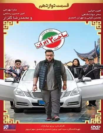 ساخت ایران 2 قسمت 12