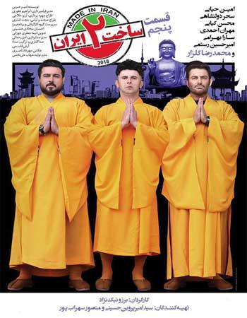ساخت ایران 2 قسمت 5