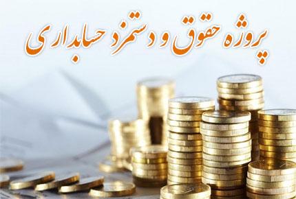 دانلود پروژه حسابداری اکسل مربوط به حقوق و دستمزد
