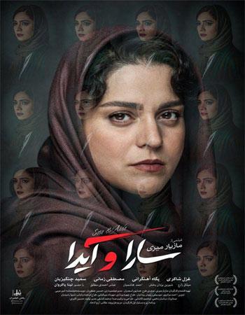 دانلود فیلم ایرانی سارا و آیدا با کیفیت Full HD