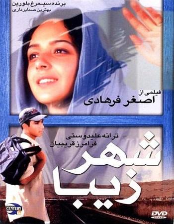 دانلود رایگان فیلم شهر زیبا 1382 اصغر فرهادی با کیفیت بالا و لینک مستقیم