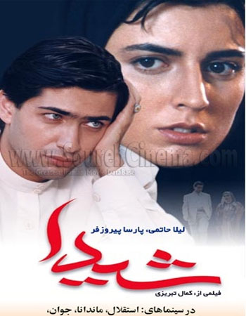 دانلود فیلم شیدا ۱۳۷۷ ساخته کمال تبریزی با لینک مستقیم