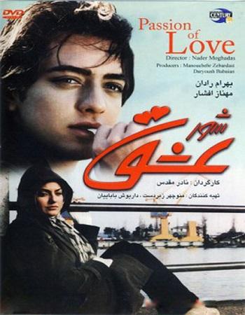 دانلود رایگان فیلم شور عشق 1379 با کیفیت بالا و لینک مستقیم