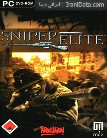 دانلود بازی Sniper Elite 2005 – تک تیرانداز نابغه برای کامپیوتر