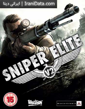 Sniper Elite V2 دوبله فارسی