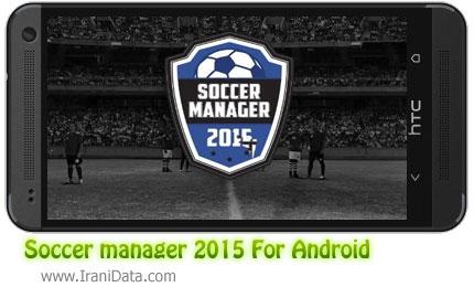 دانلود بازی Soccer manager 2015 برای اندروید – بازی مدیریت تیم فوتبال