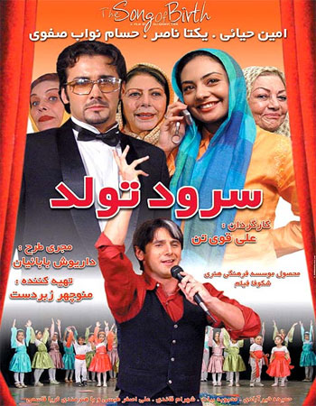 دانلود فیلم سینمایی ایرانی سرود تولد با لینک مستقیم