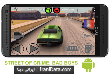 Street of Crime: Bad Boys