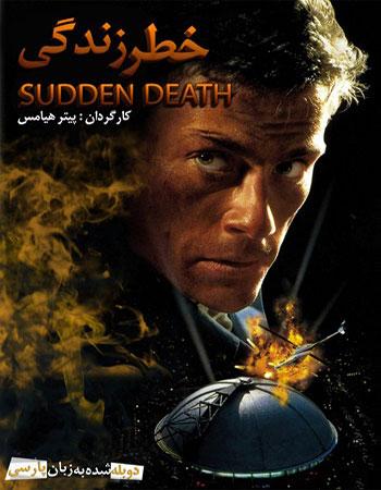 دانلود فیلم خطر زندگی (Sudden Death) دوبله فارسی