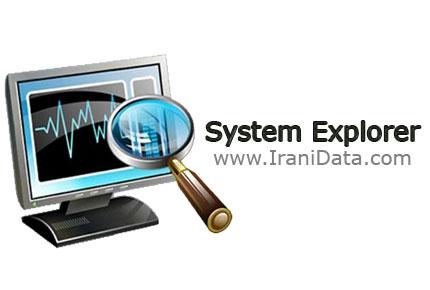 دانلود System Explorer 6.3.0 – نرم افزار نمایش اطلاعات رایانه