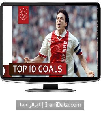 دانلود 10 گل برتر یاری لیتمانن ستاره اسبق بارسلونا و آژاکس